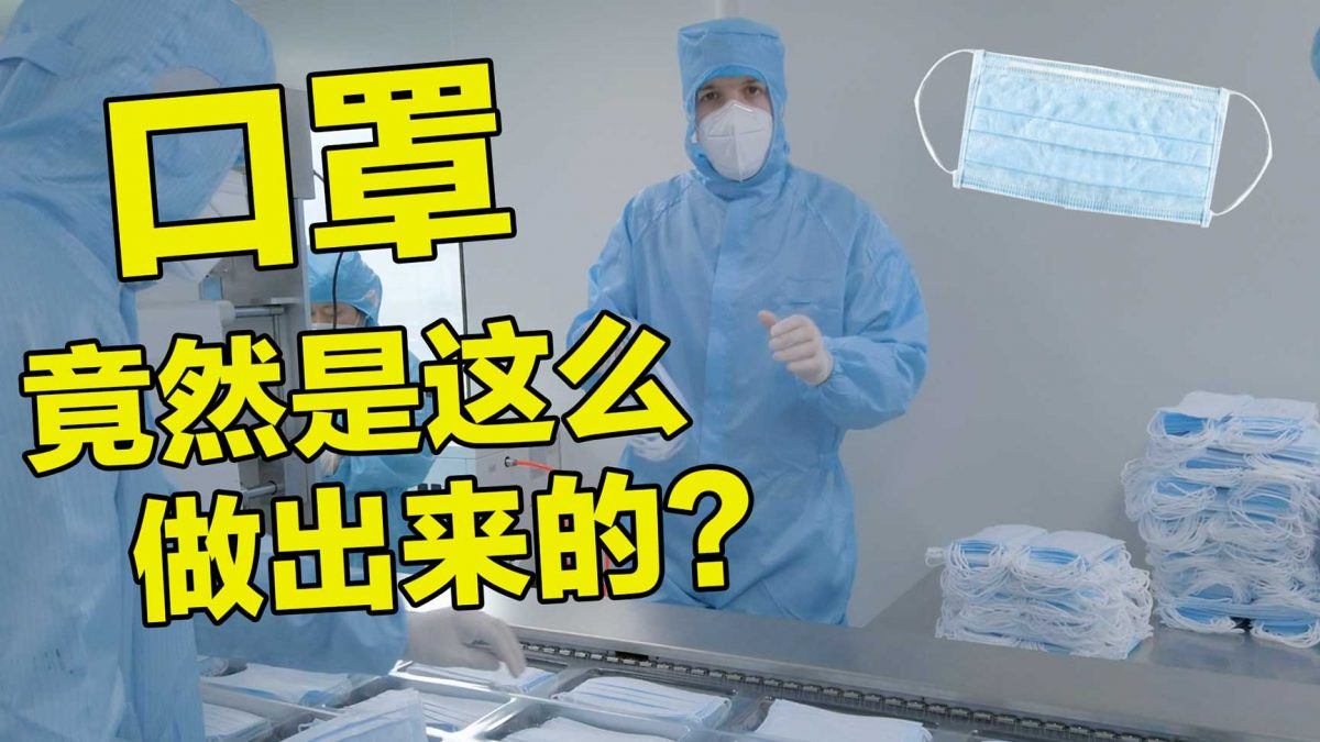 Inside China's Face Mask Factories